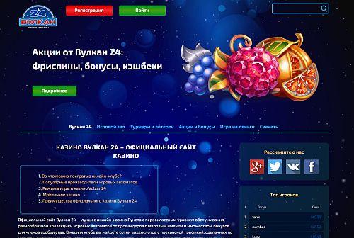 Официальный сайт игровых автоматов на деньги россия с выводом вулкан 24 производитель a для игровых автоматов