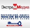 "- ""Экстра М Медиа"" приобрела ""Moscow Business Telephone Guide"""